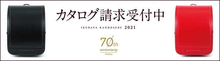 池田屋ランドセル2021年度モデルカタログ請求はこちら!